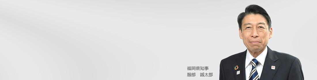 ようこそ知事室へ - 福岡県庁ホームページ