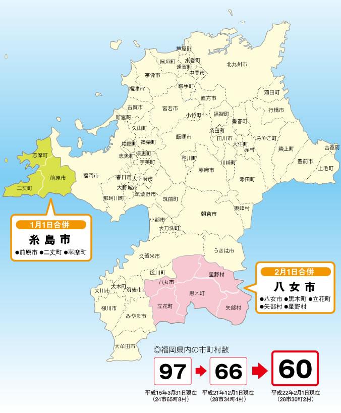 福岡県だより 2010年1月号