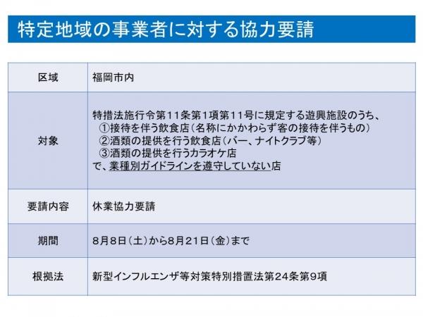 令和2年度)福岡県の対応について(検証含む) - 福岡県庁ホームページ