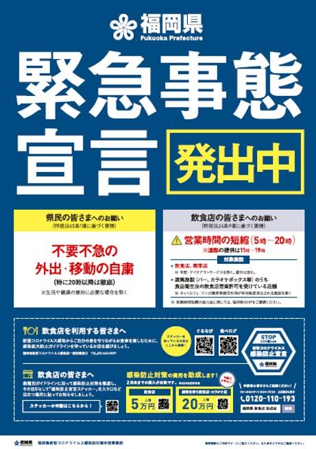 福岡 緊急 事態 宣言 解除